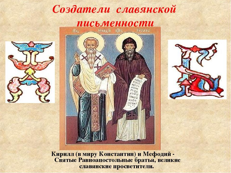 Создатели славянской письменности Кирилл (в миру Константин) и Мефодий - Свят...