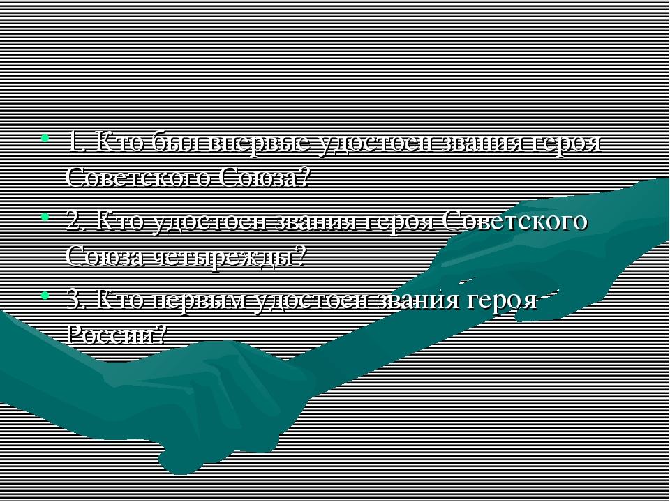 1. Кто был впервые удостоен звания героя Советского Союза? 2. Кто удостоен зв...