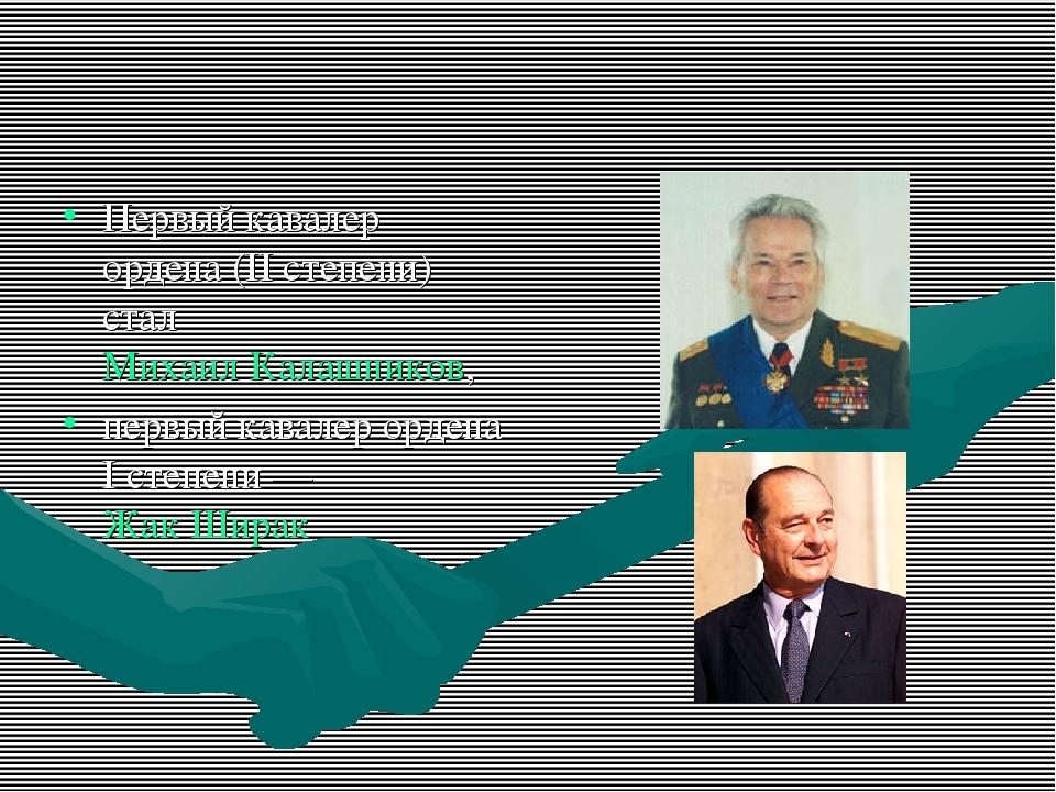 Первый кавалер ордена (II степени) сталМихаил Калашников, первый кавалер орд...