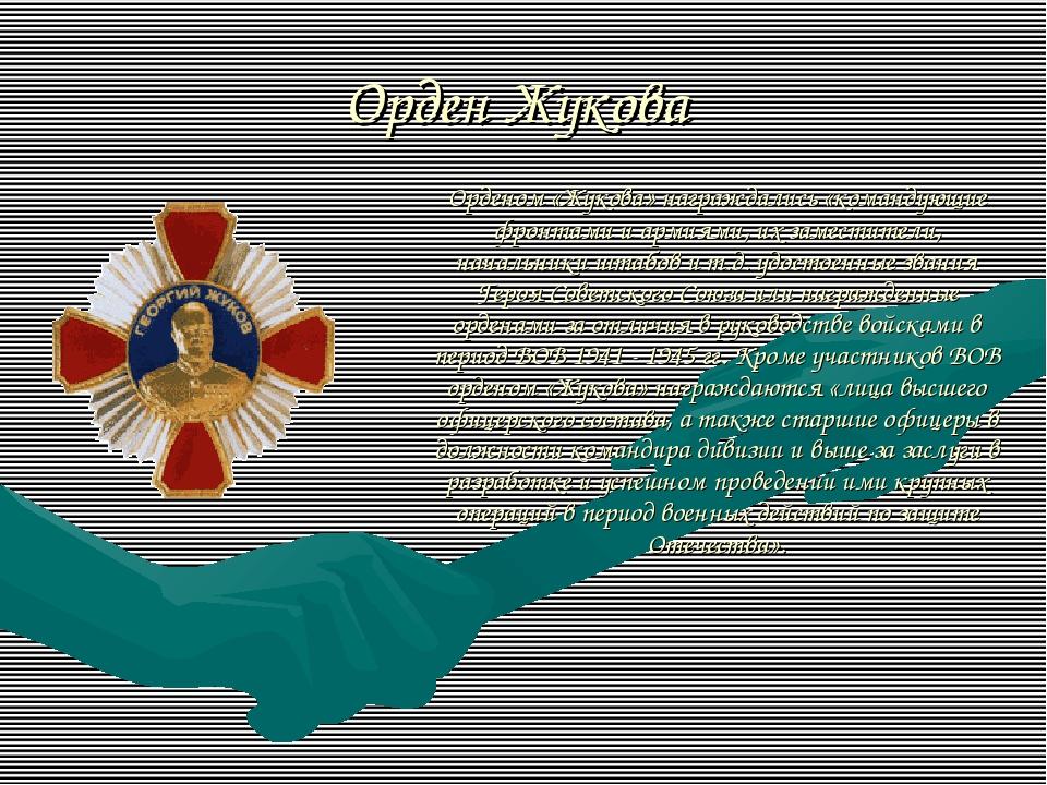 Орден Жукова Орденом «Жукова» награждались «командующие фронтами и армиями,...