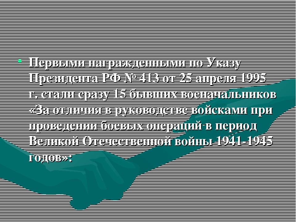 Первыми награжденными по Указу Президента РФ № 413 от 25 апреля 1995 г. стали...