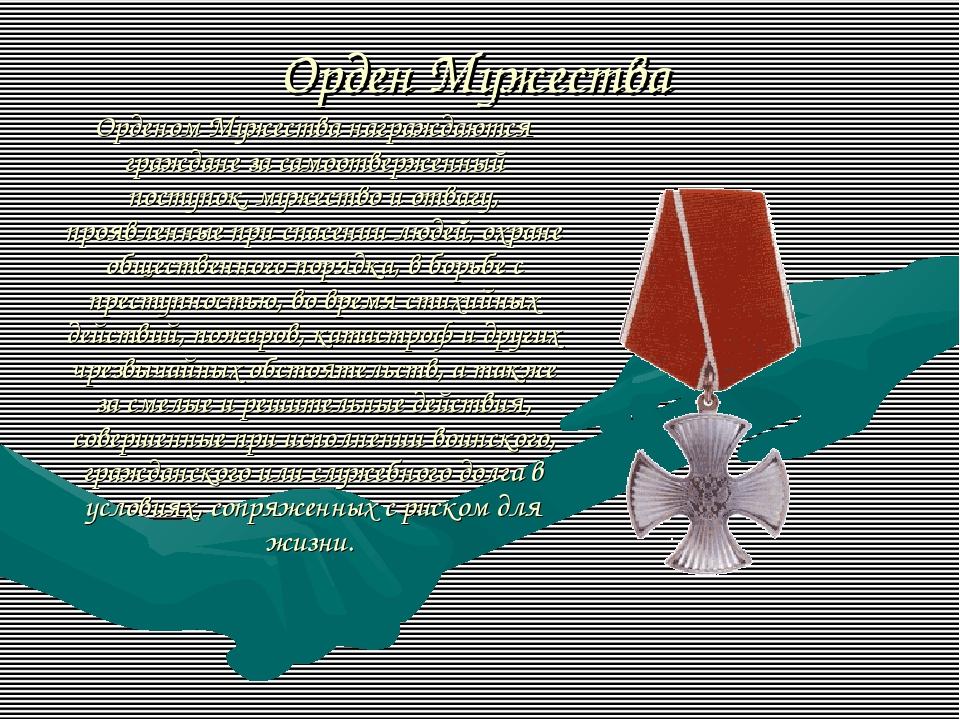 Орден Мужества Орденом Мужества награждаются граждане за самоотверженный пос...
