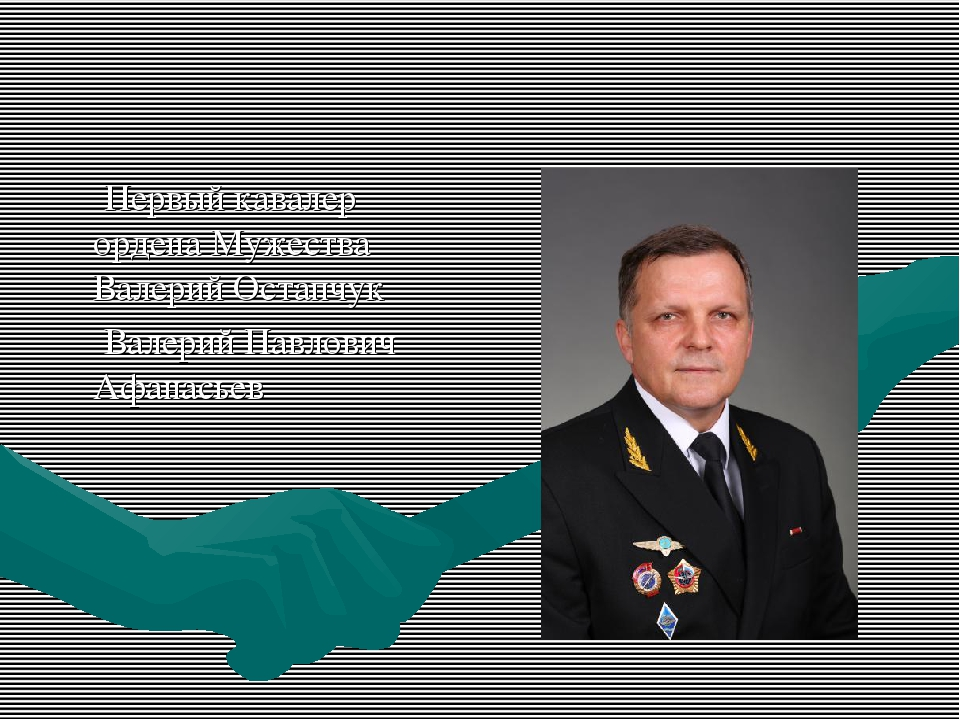 Первый кавалер ордена Мужества Валерий Остапчук Валерий Павлович Афанасьев