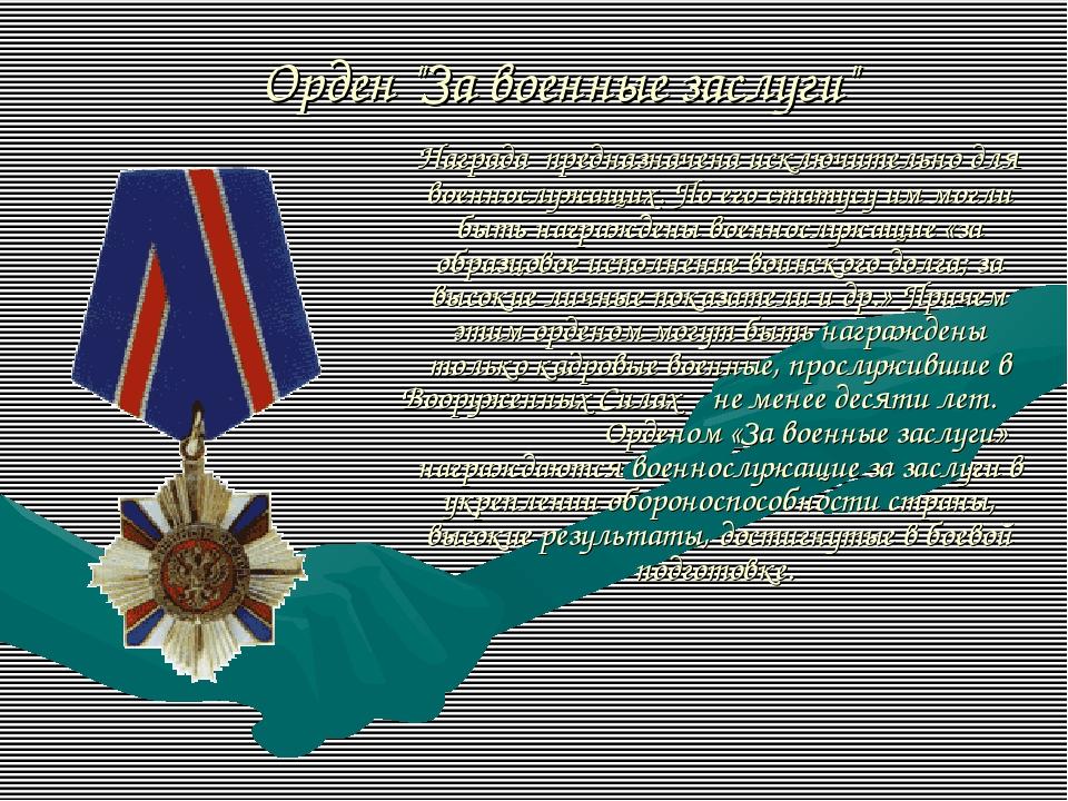 """Орден """"За военные заслуги""""  Награда предназначена исключительно для военнос..."""