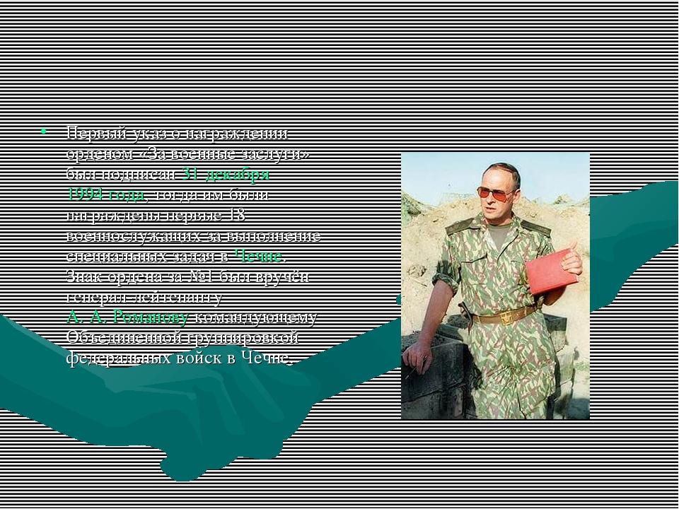 Первый указ о награждении орденом «За военные заслуги» был подписан31 декабр...
