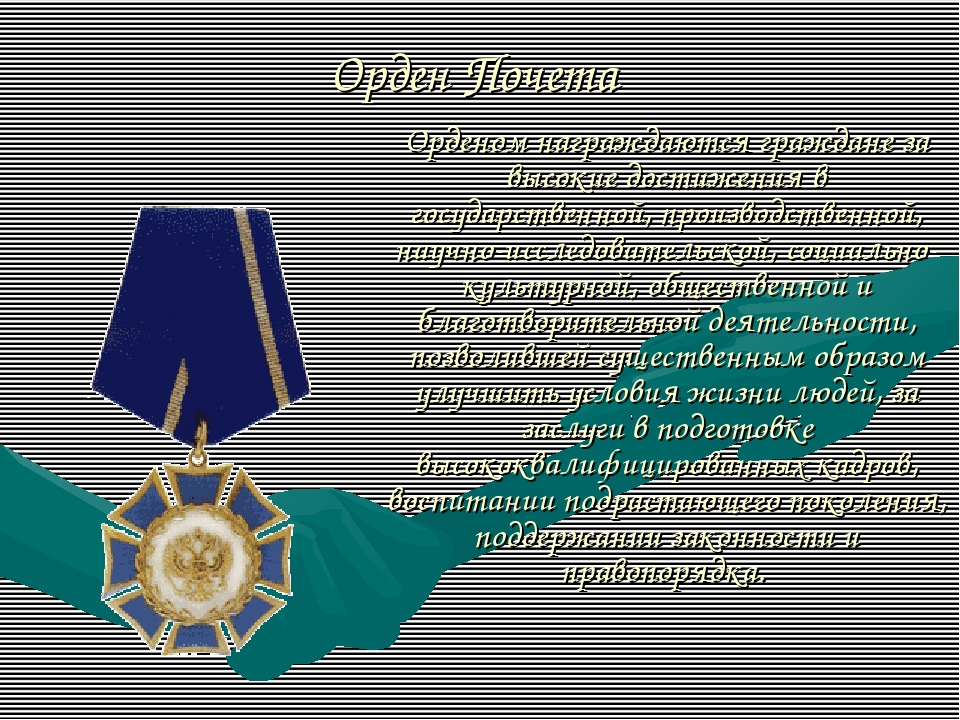 Орден Почета Орденом награждаются граждане за высокие достижения в государст...