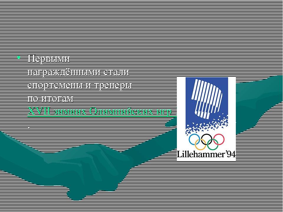 Первыми награждёнными стали спортсмены и тренеры по итогамXVII зимних Олимпи...