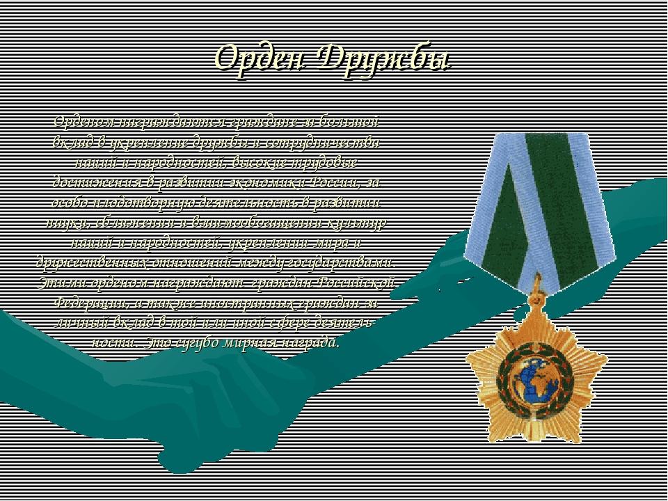 Орден Дружбы Орденом награждаются граждане за большой вклад в укрепление дру...