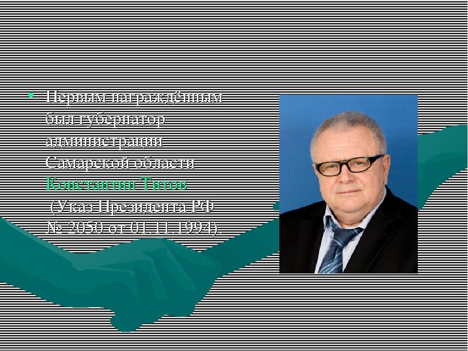 Первым награждённым был губернатор администрации Самарской областиКонстантин...