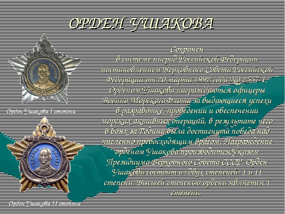 ОРДЕНУШАКОВА  Сохранен в системе наград Российской Федерации постановлени...