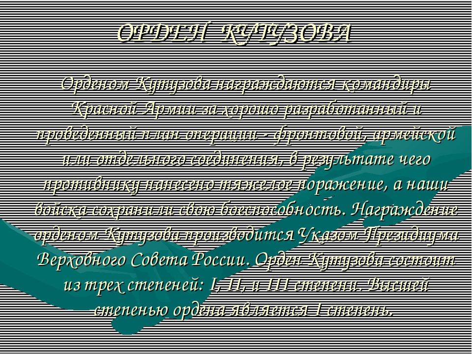 ОРДЕНКУТУЗОВА Орденом Кутузова награждаются командиры Красной Армии за хор...