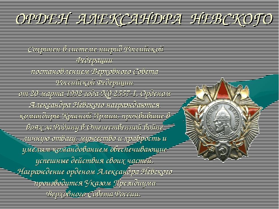 ОРДЕНАЛЕКСАНДРАНЕВСКОГО Сохранен в системе наград Российской Федерации...