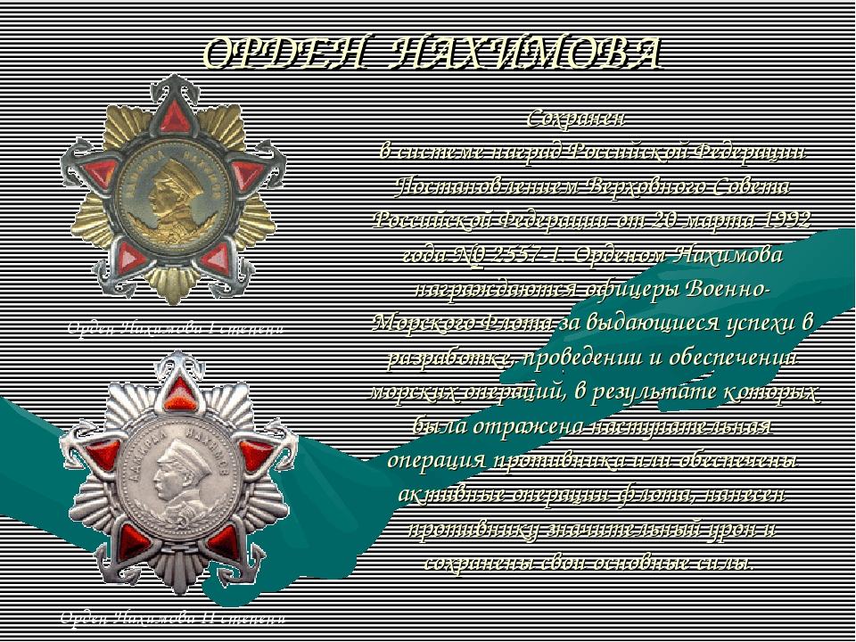 ОРДЕННАХИМОВА Сохранен в системе наград Российской Федерации Постановлением...