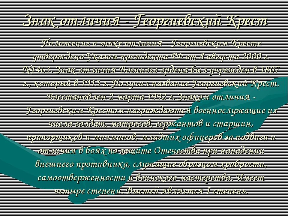 Знак отличия - Георгиевский Крест Положение о знаке отличия - Георгиевском К...