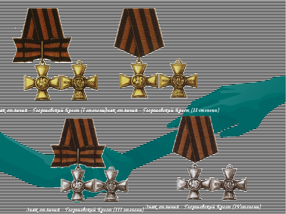 Знак отличия - Георгиевский Крест (I степени) Знак отличия - Георгиевский Кре...