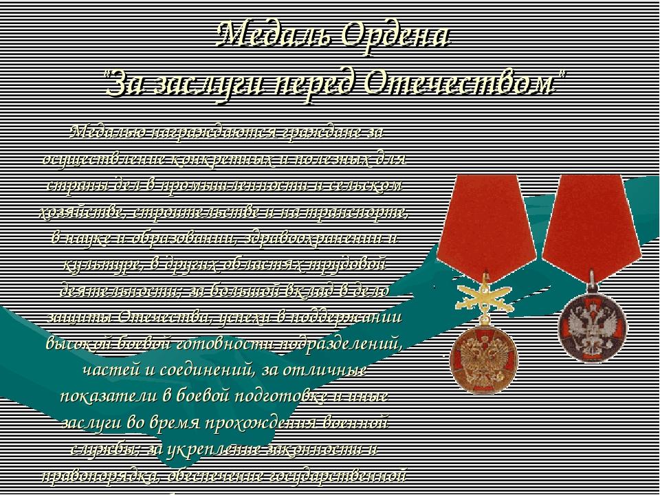 """Медаль Ордена """"За заслуги перед Отечеством"""" Медалью награждаются граждане за..."""