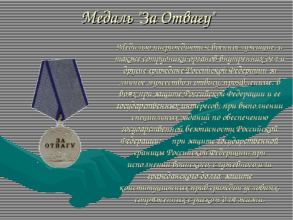 """Медаль """"За Отвагу"""" Медалью награждаются военнослужащие, а также сотрудники о..."""
