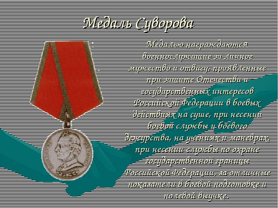 Медаль Суворова Медалью награждаются военнослужащие за личное мужество и отв...