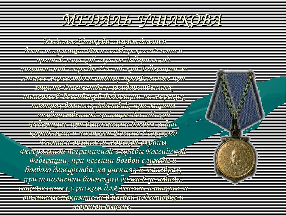 МЕДАЛЬУШАКОВА  Медалью Ушакова награждаются военнослужащие Военно-Морского...