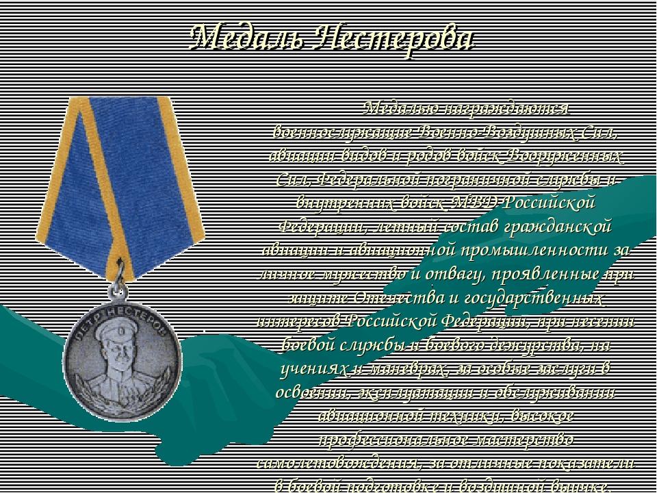 Медаль Нестерова Медалью награждаются военнослужащие Военно-Воздушных Сил,...