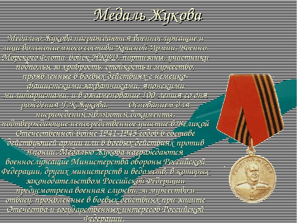 Медаль Жукова Медалью Жукова награждаются военнослужащие и лица вольнонаемно...