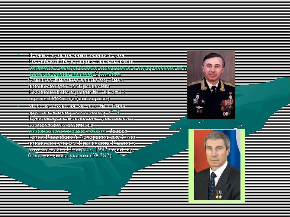 Первым удостоенным звания Героя Российской Федерации стал начальникЛипецког...