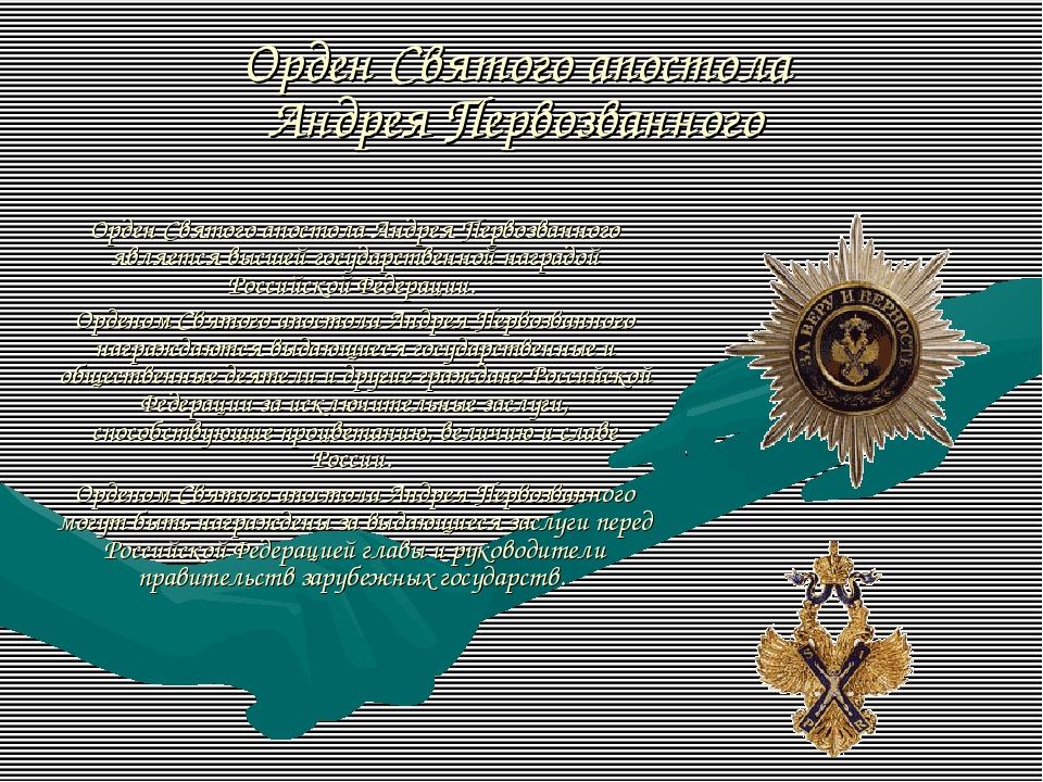 Орден Святого апостола Андрея Первозванного Орден Святого апостола Андрея Пе...