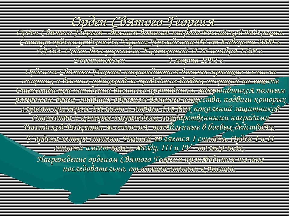 Орден Святого Георгия Орден Святого Георгия - высшая военная награда Российс...