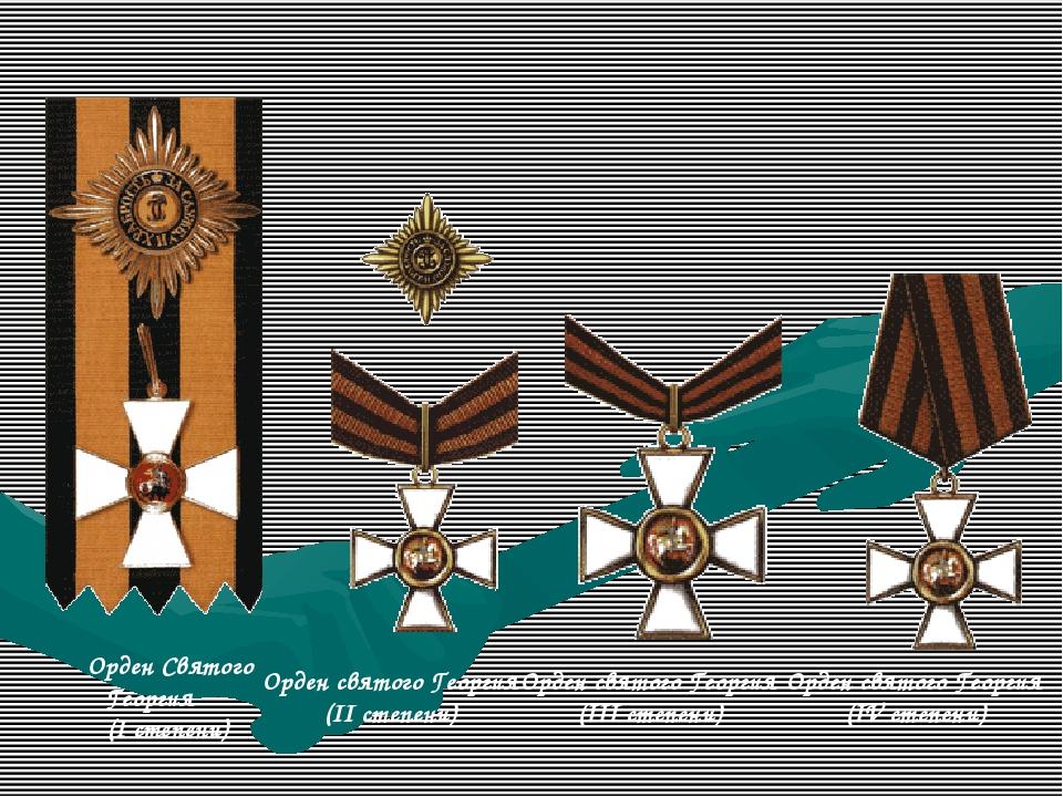 Орден Святого Георгия (I степени)  Орден святого Георгия (II степени) Орден...