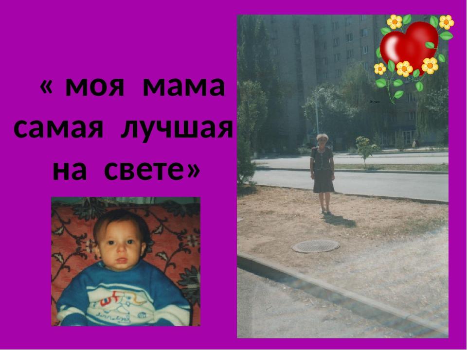 « моя мама самая лучшая на свете»