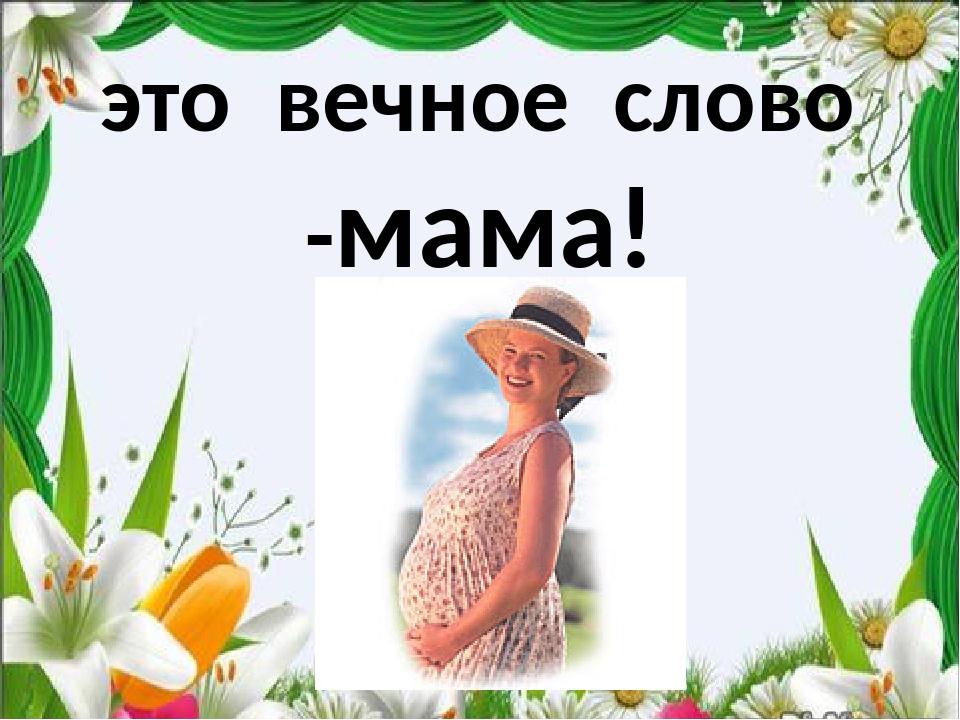 это вечное слово -мама!