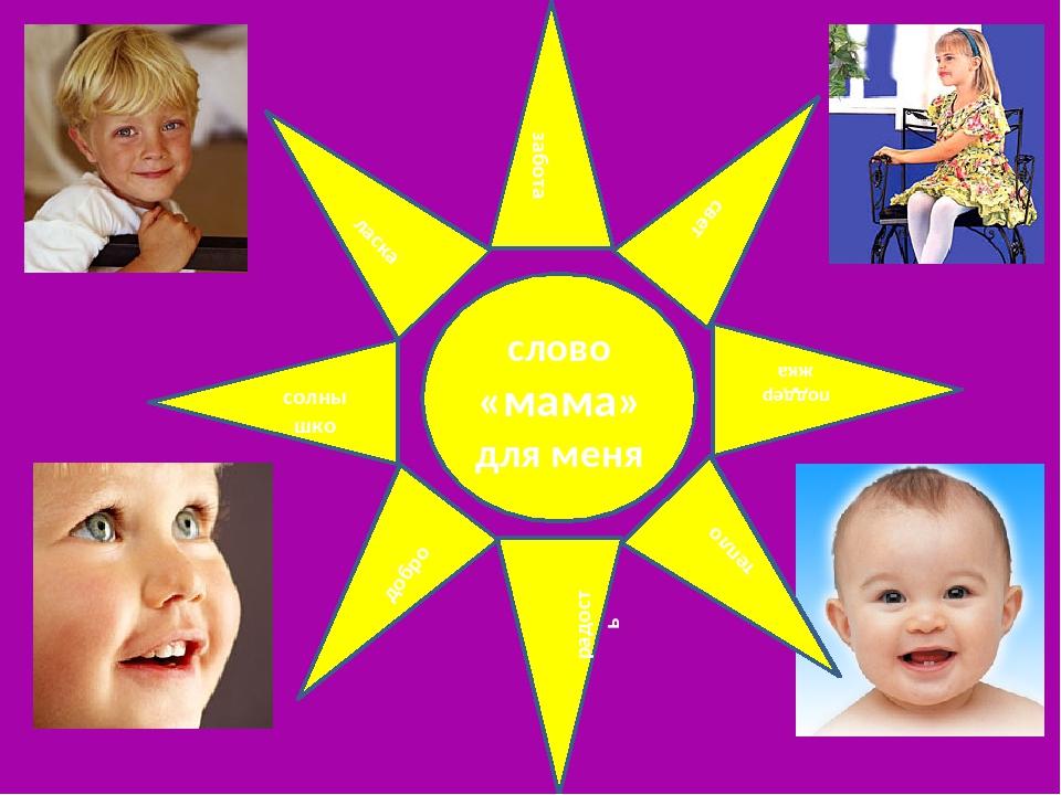 слово «мама» для меня радость солнышко поддержка забота свет тепло ласка добро
