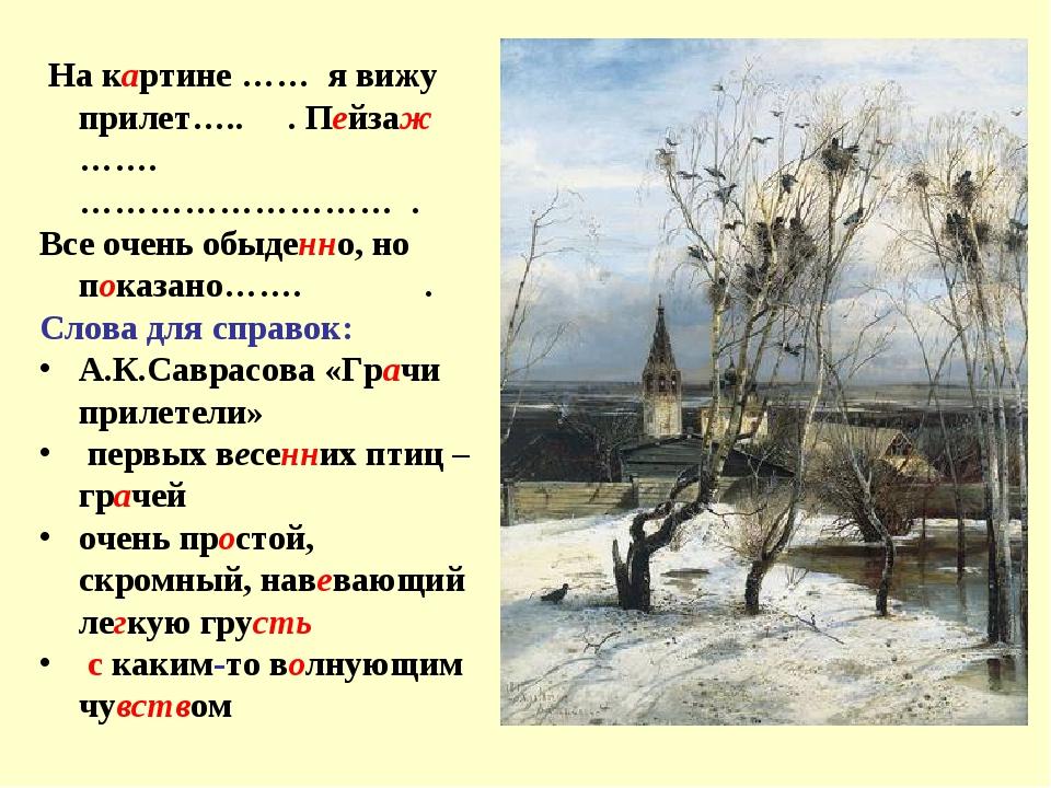 На картине …… я вижу прилет….. . Пейзаж ……. ……………………… . Все очень обыденно,...