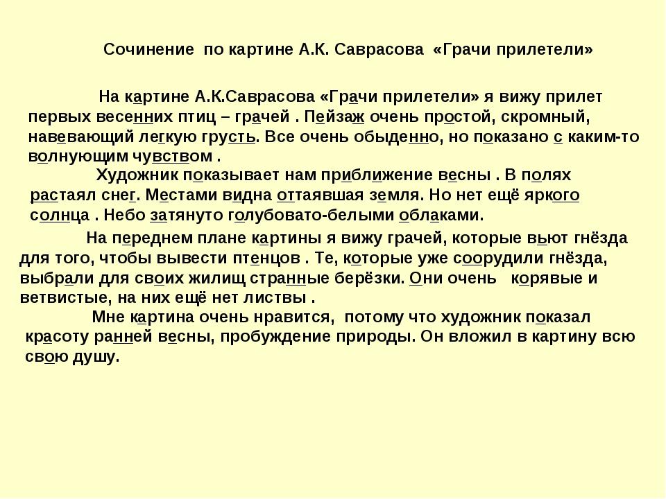 На картине А.К.Саврасова «Грачи прилетели» я вижу прилет первых весенних п...