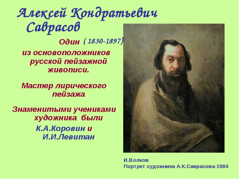 Один из основоположников русской пейзажной живописи. Мастер лирического пейз...