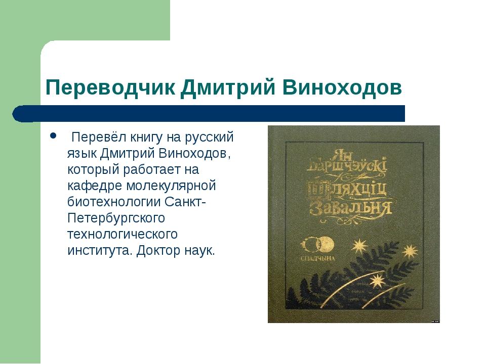 Переводчик Дмитрий Виноходов Перевёл книгу на русский язык Дмитрий Виноходов,...