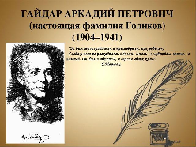 ГАЙДАР АРКАДИЙ ПЕТРОВИЧ (настоящая фамилия Голиков) (1904–1941)