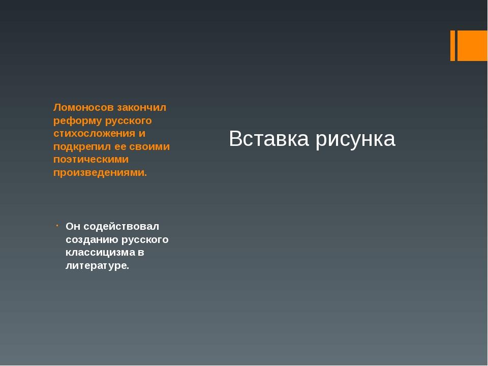 Ломоносов закончил реформу русского стихосложения и подкрепил ее своими поэти...