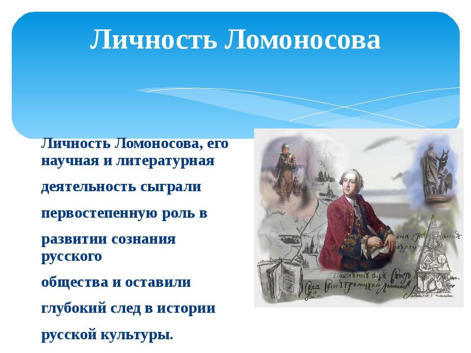 Личность Ломоносова Личность Ломоносова, его научная и литературная деятельно...
