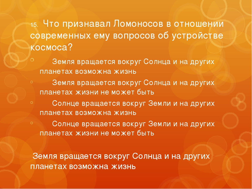 15.Что признавал Ломоносов в отношении современных ему вопросов об устройств...