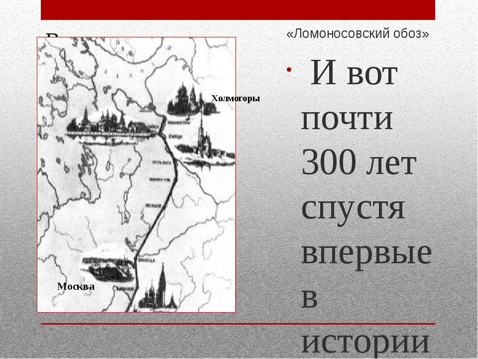 «Ломоносовский обоз» И вот почти 300 лет спустя впервые в истории около 300 т...