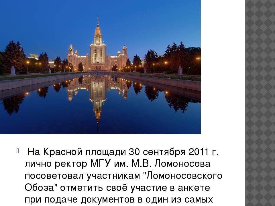 На Красной площади 30 сентября 2011 г. лично ректор МГУ им. М.В. Ломоносова...