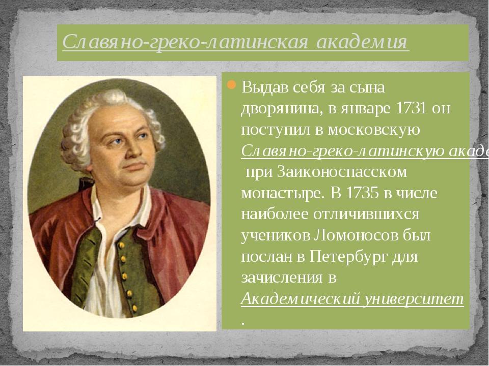 Выдав себя за сына дворянина, в январе 1731 он поступил в московскую Славяно-...