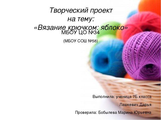 презентация по технологии творческий проект по теме вязание крючком