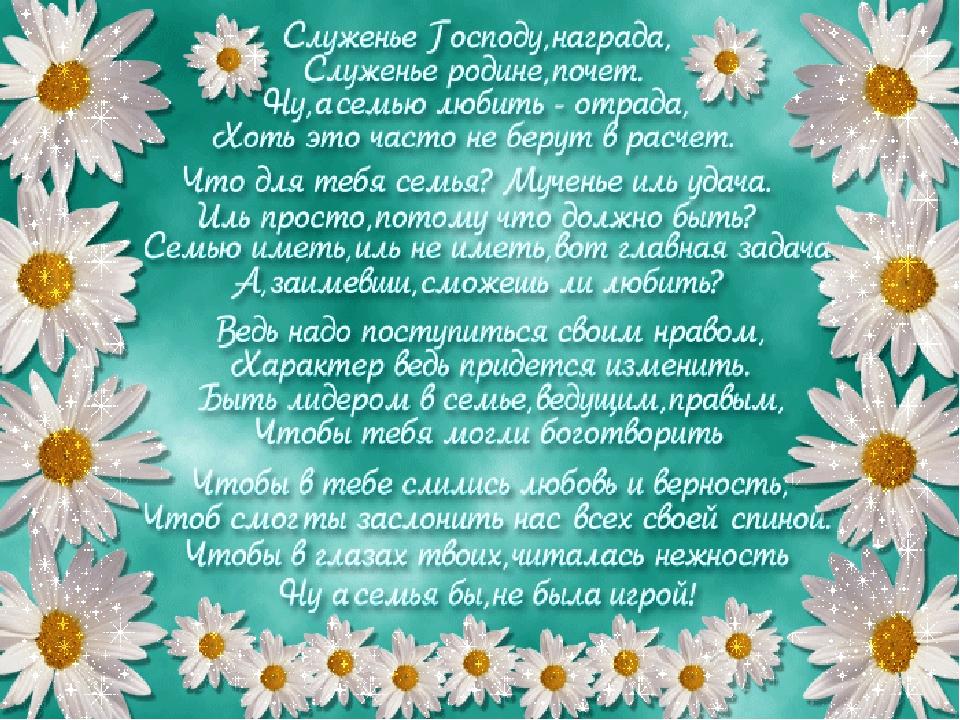 пожелание для семьи в стихах красивые предложения