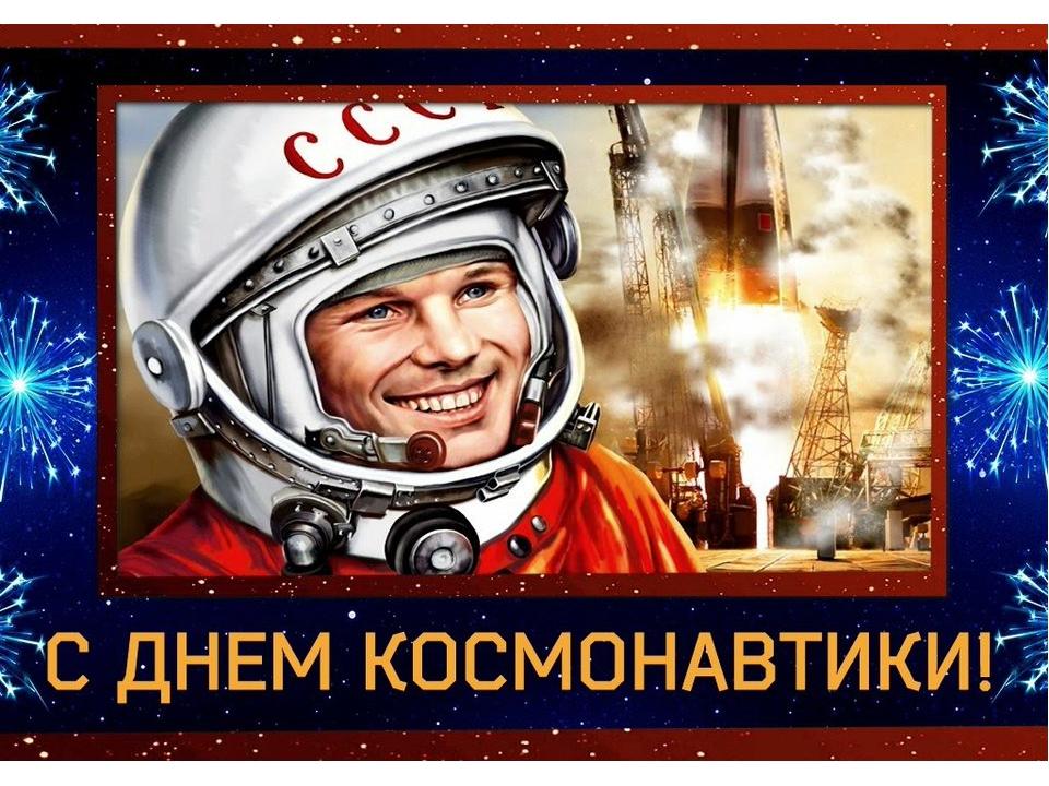С днем космонавтики поздравление в картинках