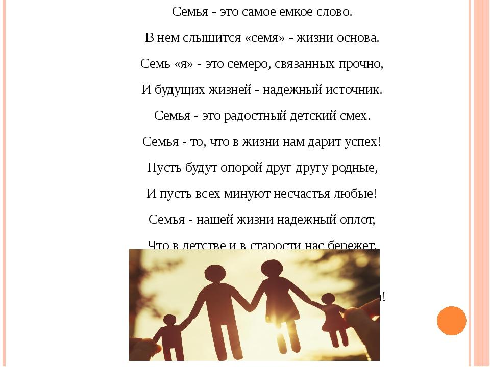 Семья - это самое емкое слово. В нем слышится «семя» - жизни основа. Семь «я»...