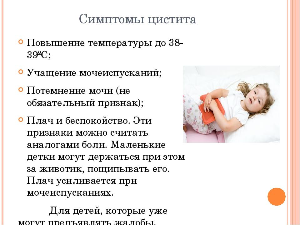 Грудничка у симптомы цистита на срочный дому анализ крови круглосуточно
