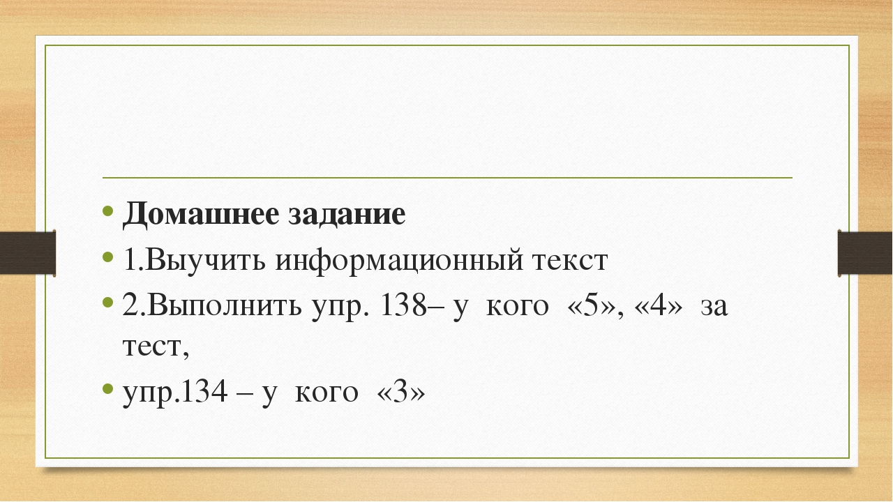 Домашнее задание 1.Выучить информационный текст 2.Выполнить упр. 138– у кого...