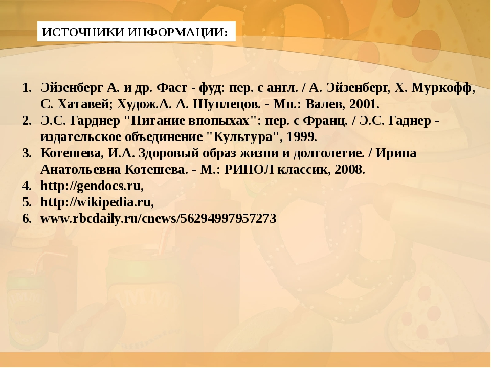 ИСТОЧНИКИ ИНФОРМАЦИИ: Эйзенберг А. и др. Фаст - фуд: пер. с англ. / А. Эйзенб...